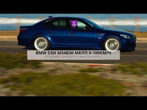 Эпизод 4. BMW e60 разгон 0-100. M54b30 мкпп.