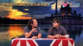 Publication Date: 2018-11-06 | Video Title: 伊斯蘭大百科之香港少數民族巡禮 ep16a - 南亞裔族群融