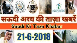 (21-6-2018) Saudi Arabia Letest News Updates! Saudi Ki Taza Khabar Hindi Urdu..By Socho Jano Yaara