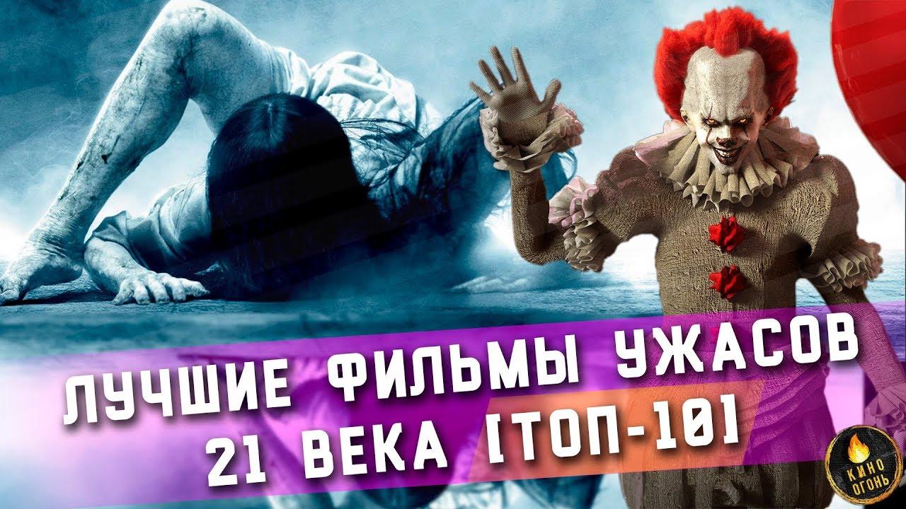 ТОП-10   ЛУЧШИЕ ФИЛЬМЫ УЖАСОВ 21 ВЕКА - YouTube