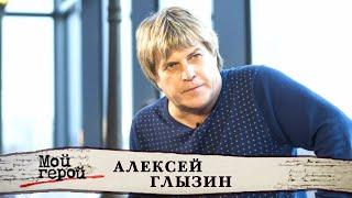 Алексей Глызин. Интервью с певцом и музыкантом. Мой герой