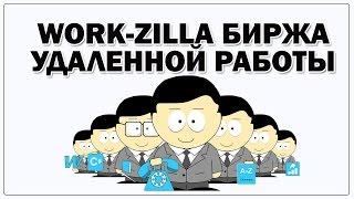 Вводный урок по Work-Zilla