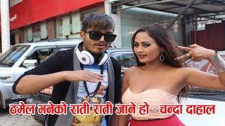 ठमेल भनेको राती राती जाने हो - चन्दा दाहाल || The Baby Show with Chanda Dahal ||