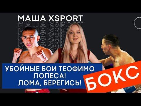 Теофимо Лопес: Все победы в боксе и бои перед Василием Ломаченко / #МашаXSPORT №26