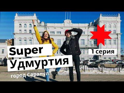 Super Удмуртия - 1 серия, город Сарапул.
