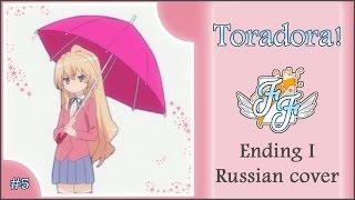[Free Flight] Chocola - Vanilla Salt TV-size [Toradora! ED1 RUS cover]