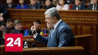 Украина взяла курс на ЕС и НАТО. 60 минут от 19.02.19