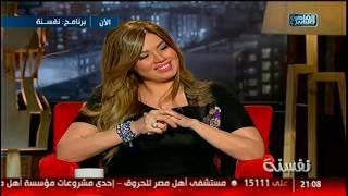 #نفسنة| رانيا فريد شوقى تحكى عن علاقتها بالراحل فريد شوقى