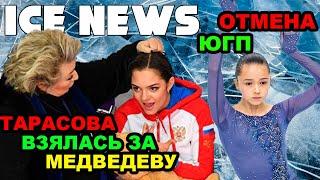 Татьяна Тарасова стала тренером Евгении Медведевой Какие соревнования ожидать в 2020