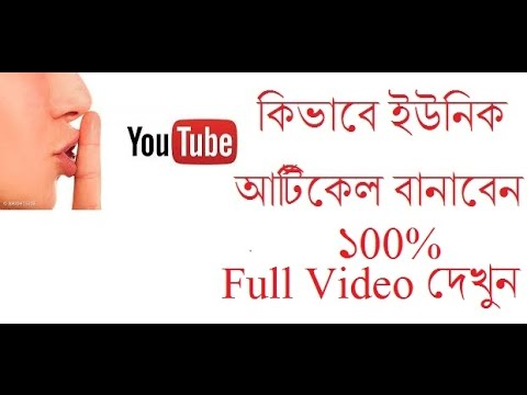 how to create a unique article or content very easily tips and tricks full Bangla tutorial
