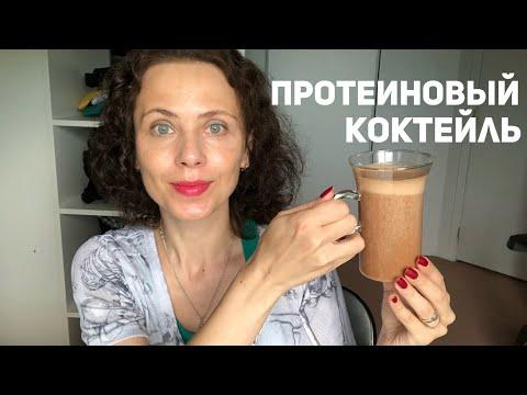 Арахисово-шоколадный протеиновый коктейль для занятых профессионалов