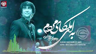 Ba E Molkaye Mardom-Dawood Sarkhosh به ای ملکای مردم - داوود سرخوش