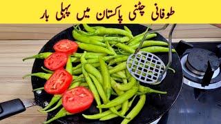 Chutney Recipe | Quick And Easy Recipe | Toofani Chutney | چٹنی بنانے کا طریقہ | Pakistani Recipes
