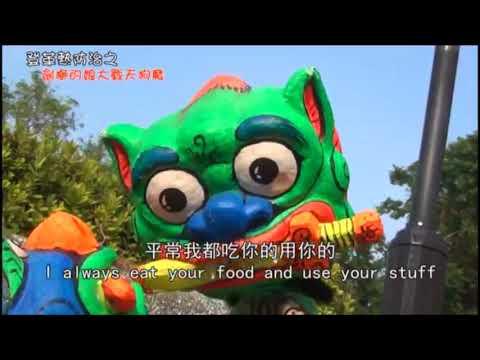 2018臺南市登革熱防治宣導短片 劍獅的娘大戰天狗魔