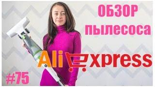 видео Алиэкспресс — ручные, беспроводные, мини пылесосы на аккумуляторе для дома