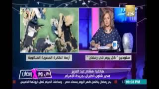 """لجنة التحقيق المصرية : الصندوق الاسود أصيب ببعض التلفيات وخبراء من """"أيرباص""""لترميمه"""