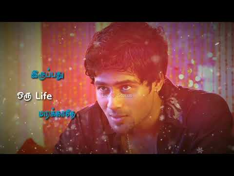 Whatsapp status Tamil video | Lovely song | 💕 Luv status 💕|