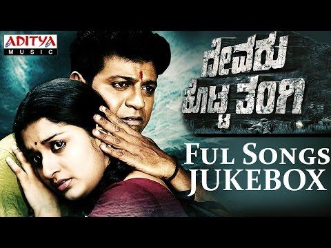 Devaru Kotta Thangi Kannada Movie Full Songs II Jukebox