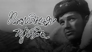 Последняя прядь (1968) фильм, полная версия