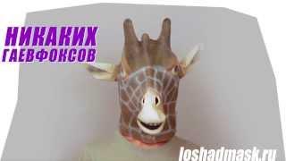 Купить маску жирафа(, 2014-02-14T09:35:18.000Z)