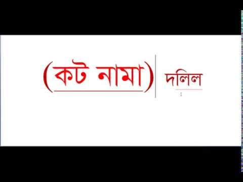how to write an agement land (bangla)