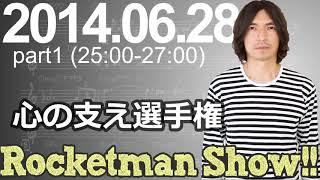 Rocketman Show!! 2014.06.28 放送分(1/2) 出演:ロケットマン(ふか...