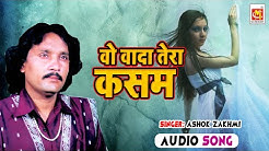 Wo Wada Tera Wo Kasam || Ashok Zakhmi || Original Qawwali || Musicraft || Audio