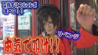 【太鼓の達人】X JAPAN「紅」鬼レベル リベンジ【目指せフルコンボ】