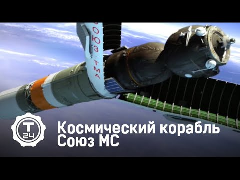 Космический корабль Союз МС | Самый-самый | Т24