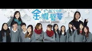 2014《金耀聲華》育成高中金聲獎(歌唱比賽)