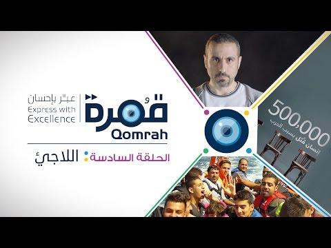برنامج قمرة الحلقة 6 ( اللاجئين )