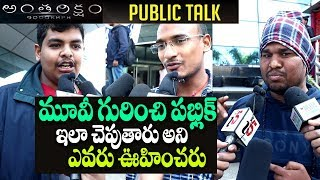 Antariksham 9000 KMPH Public Talk | Antariksham Public Review | Varun Tej | i5 Network