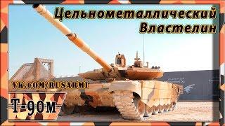 Стальной аргумент 2017: Новый модернизированный танк т 90м окр прорыв 3