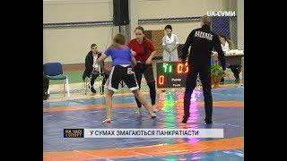 Сумах стартував чемпіонат України з панкратіону