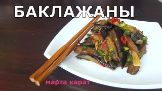 Жареные баклажаны острые в кисло-сладком соусе. Баклажаны по-корейски. Секретный ингредиент!