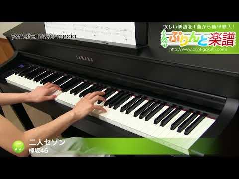 二人セゾン 欅坂46