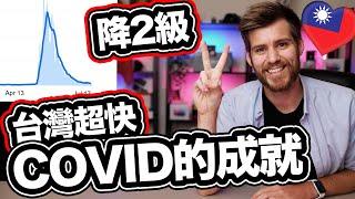 台灣超快COVID的成就! ✌️🇹🇼❤️ Taiwan's SUPER FAST Covid success!