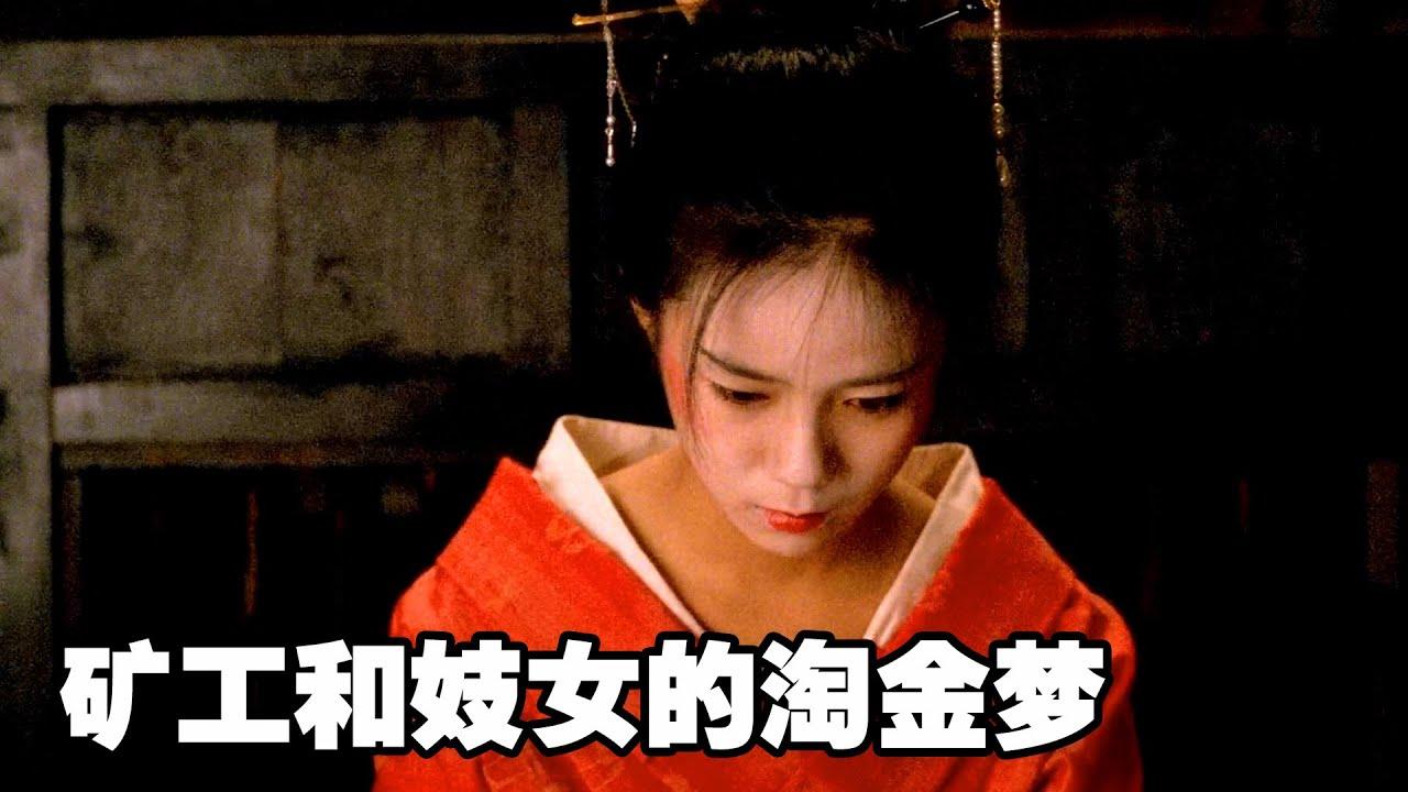 【越哥】矿工和妓女的淘金梦:用私处藏黄金,用贞操换自由!