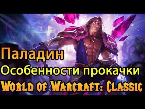 Паладин. Особенности прокачки в World Of Warcraft: Classic