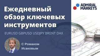 Аналитика рынка форекс на 19 января: EURUSD, GBPUSD, GOLD, Brent, DAX30, Биткоин