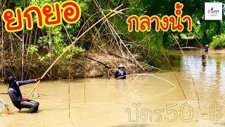 ยกยอ หนองสันป่าพาด Fishing lifestyle Ep.71