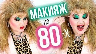 КАК БЫ Я НАКРАСИЛАСЬ В 80-х ➥ МАКИЯЖ из 80-x!