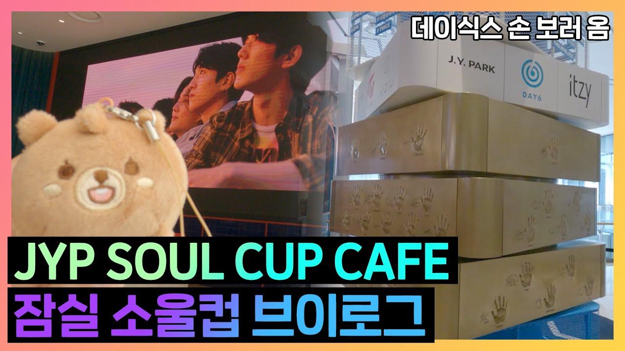 DAY6 데이식스 손도장 보러 쁘띠멀즈랑 왔다! | JYP SOUL CUP CAFE | 잠실 롯데월드 몰 소울컵 2호점 / 마이데이 브이로그 / MY DAY VLOG