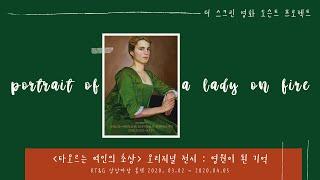 [타오르는 여인의 초상] 전시X영화 도슨트 프로젝트