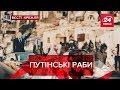 Благання до Путіна, Вєсті Кремля, 18 лютого 2019