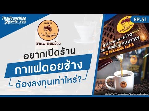 EP.51 | อยากเปิดร้าน กาแฟดอยช้าง ต้องลงทุนเท่าไหร่?