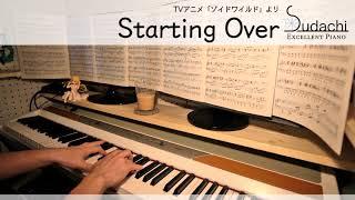 【本格ピアノアレンジ】ゾイドワイルドOP「Starting Over」を本格的にアレンジして弾いてみました!【DISH//】