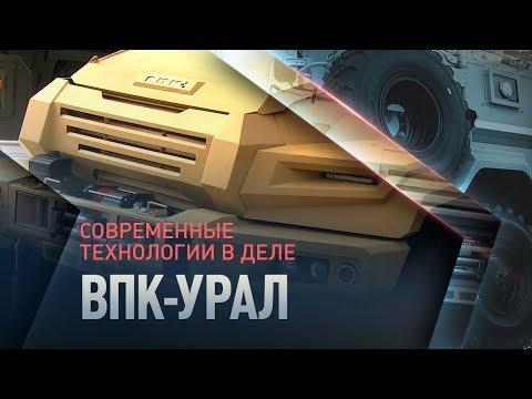 Новейший «ВПК-Урал»: главное