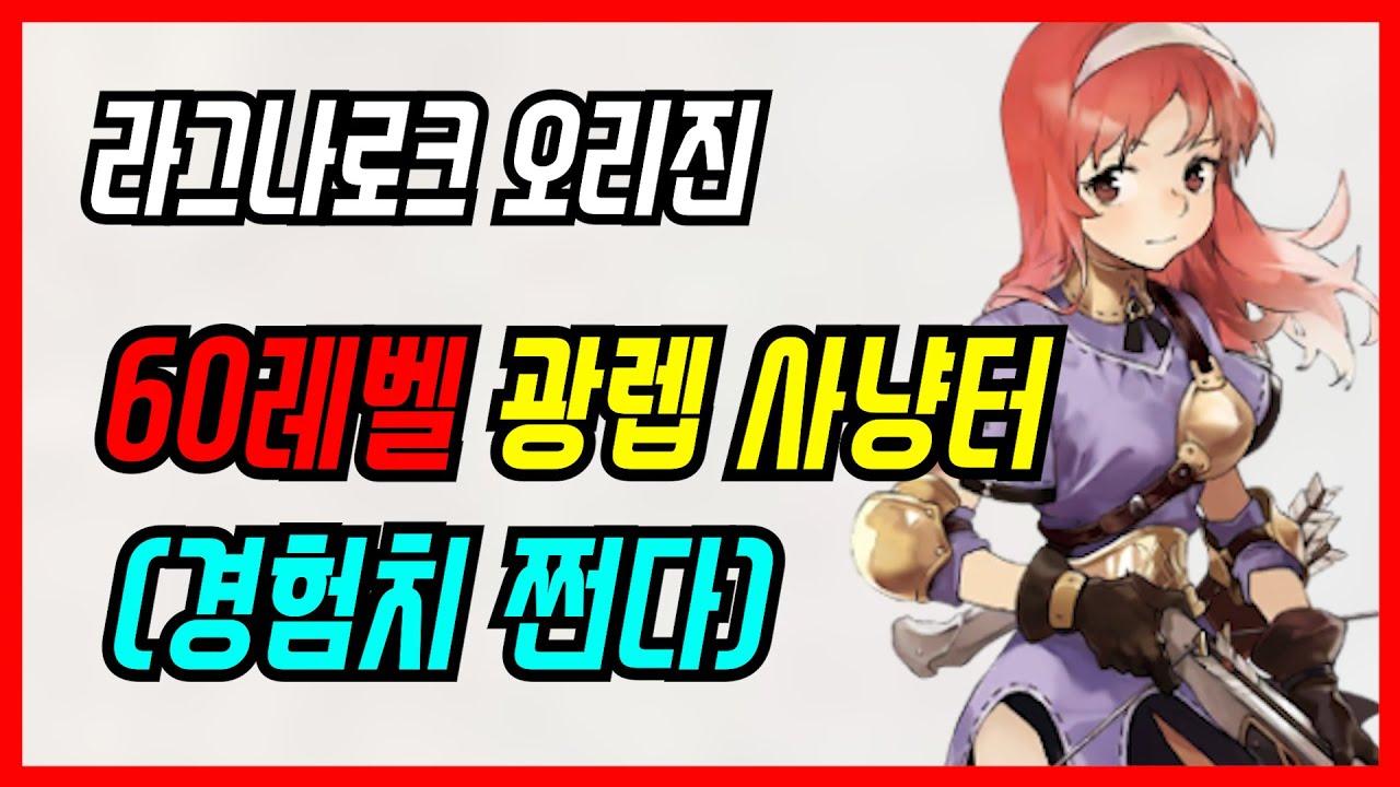 [제이] 라그나로크 오리진 궁수 60레벨 광렙 사냥터를 소개합니다!