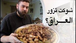 صحن الدولمة العراقية العظيم 🇮🇶 نهاية الأكل العربي!!